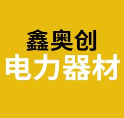 河北鑫奥创电力器材有限公司