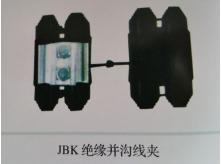 JBK绝缘并沟线夹