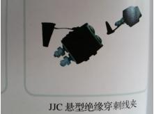 JJC悬型绝缘穿刺线夹