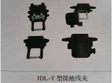 JDL-T型接地线夹