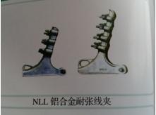 NLL铝合金耐张线夹