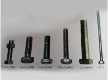 GB30各式螺栓