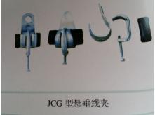 JCG型悬垂线夹